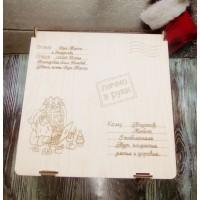 Шкатулка от Деда Мороза большая