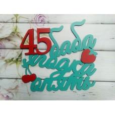 Надпись поздравление на 45ти летие
